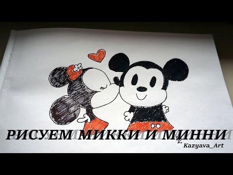 Как нарисовать Микки и Минни Маус.