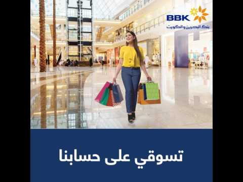 BBK Women loan