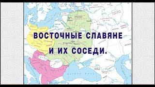 Восточные славяне и их соседи.
