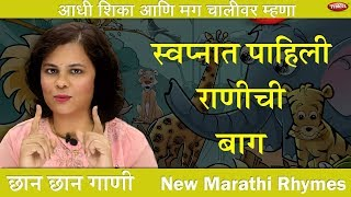 zoo-song-swapnat-pahili-ranichi-bag-new-song-marathi-balgeet-marathi-baby-song