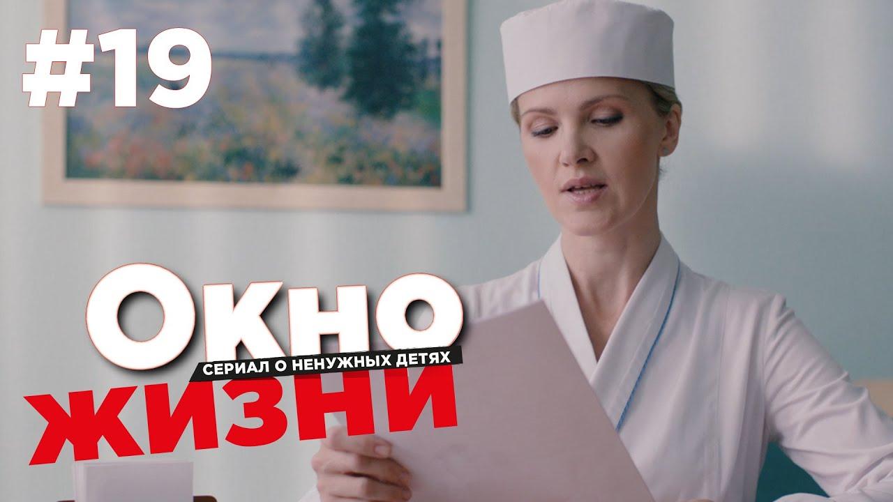 Окно жизни 2 сезон 19 серия