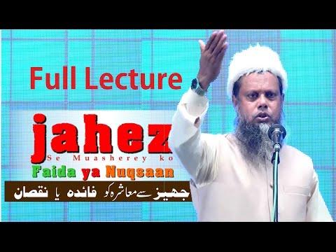 ( Full Lecture )  JAHEZ SE MUASHEREY KO FAIDA YA NUQSAAN by Shakeel Ahmed @ Gandhi Bhavan (HD) thumbnail