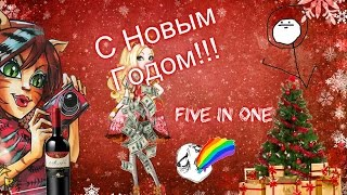 Наш Новый Год/Five in One (stop motion, стоп моушен) Monster High, Ever After High