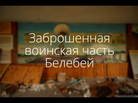 Заброшенная воинская часть 21221\21229 Белебей, Башкирия \ Разрушенные склады\ Военно-воздушные силы