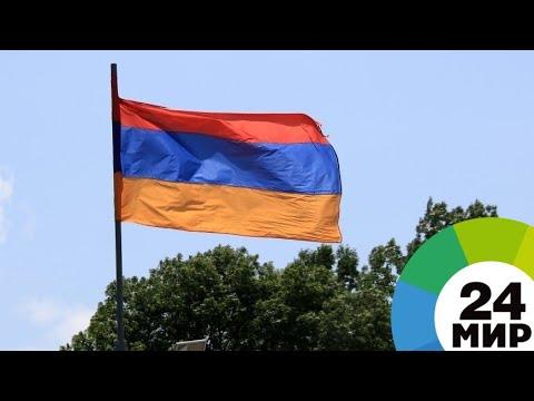 Новая Армения: как изменились полномочия президента - МИР 24
