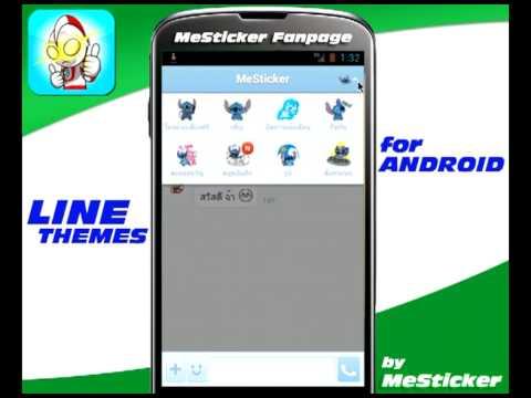เปลี่ยน Theme LINE for Android ไม่ต้องใช้คอม ไม่ต้องรูท (มัดรวม 20 ธีม)