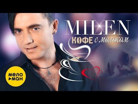Milen - Кофе С Молоком