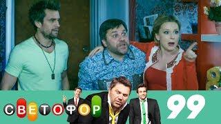Светофор | Сезон 5 | Серия 99