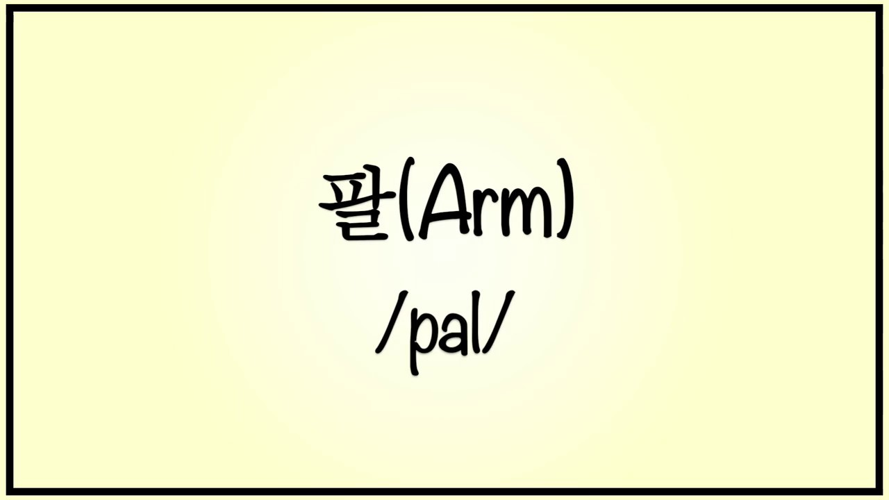 How to pronounce Arm in Korean - YouTube