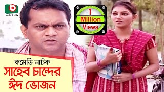 Download Video Bangla Comedy Natok | Shaheb Chander Eid Vojon | Mir Sabbir, Shoshi, Biplob Proshad MP3 3GP MP4