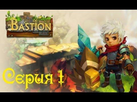 Bastion Прохождение Серия 1 [Знакомимся с игрой]