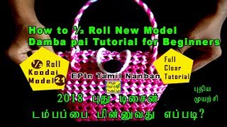 #EPIn 122 - How to Make Half Roll 2018 New Model Trendy Damba pai Wire Koodai (Basket) Tutorial