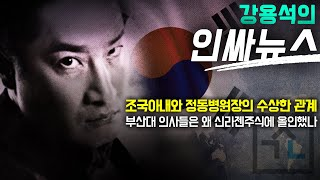 가로세로연구소 live stream on Youtube.com