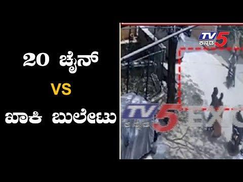 20 ಚೈನ್ ಎಗ್ಗರಿಸದವನಿಗೆ ಬಿತ್ತು ಬುಲೇಟು | Bangalore police | Chain Snatching | TV5 Kannada
