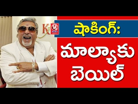 Vijay Mallya Gets Bail From UK Court    V6 News