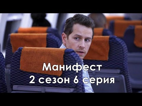Манифест 2 сезон 6 серия - Промо с русскими субтитрами (Сериал 2018) // Manifest 2x06 Promo