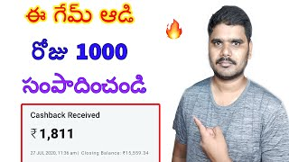 Play & Earn 1000₹ Instant Paytm Cash In Telugu | New Paytm Earning App 2020 | Telugu Tech with KMS