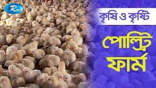 Krishi o Krishti | পোলট্রি ফার্ম | Poultry Farm | Ep - 109 | Rtv Lifestyle | Rtv