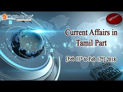 TNPSC Current Affairs 11th to 17th February, 2018 Part -1 | We Shine Academy