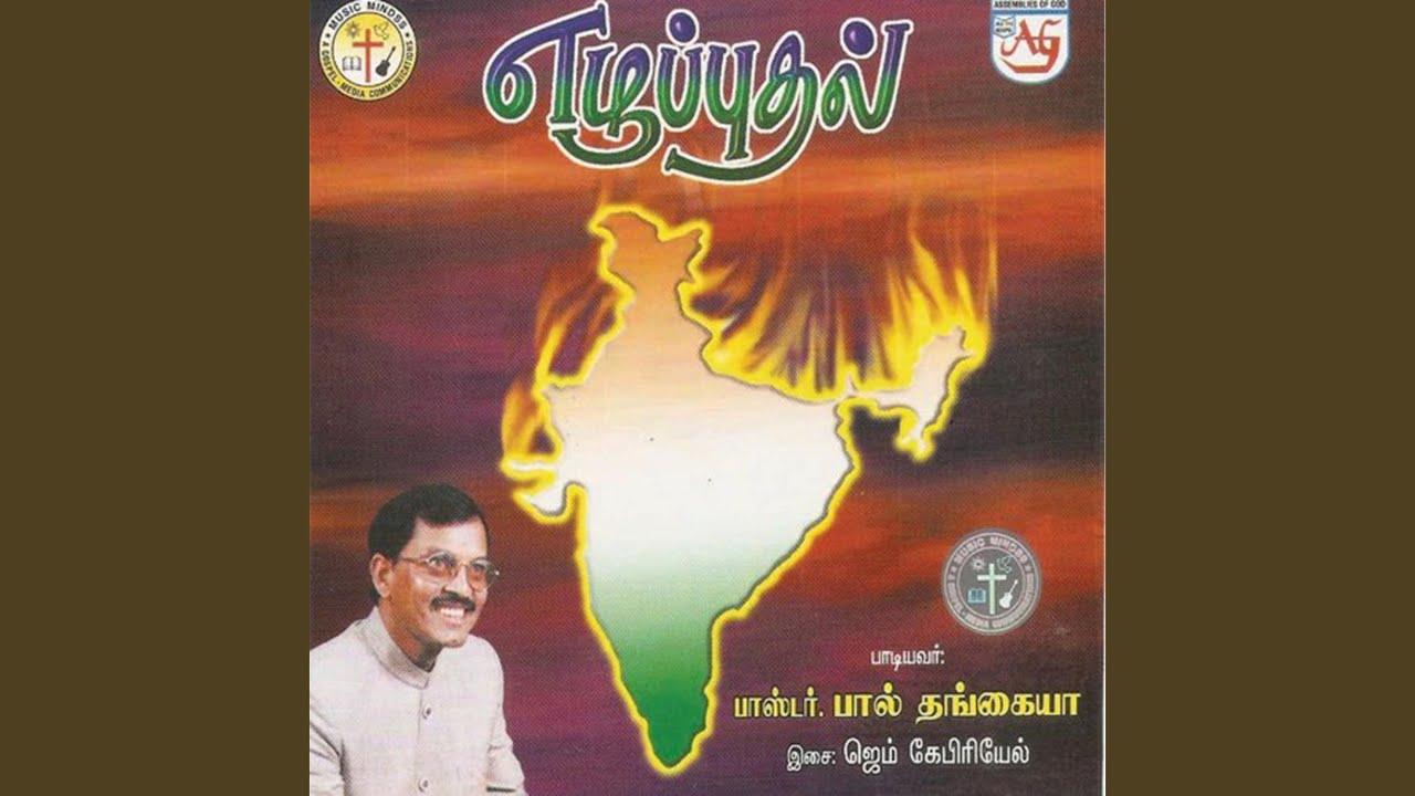 பிரசன்னம் தாரும் பிரசன்னம் -Pirasannam Thaarum Pirasannam