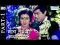 Naag Panchami Movie In Part 1 (HD) - Superhit Bengali Movie - Rituparna Sengupta - Soundarya
