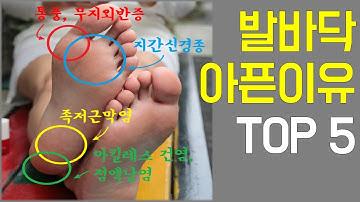 당신의 발바닥통증 원인은?