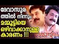 The reason for avoiding Mammootty in Devasuram Movie