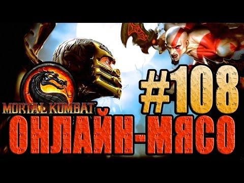 Онлайн - мясо! - Mortal Kombat #108 - БОРЯ СЛИШКОМ КРУТ