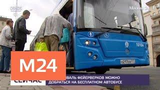 На фестиваль фейерверков можно добраться на бесплатных автобусах - Москва 24