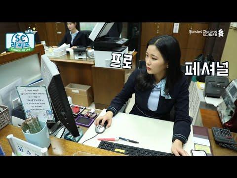 [SC라이프] SC제일은행 창구 직원의 하루? 김소영 계장의 하루!