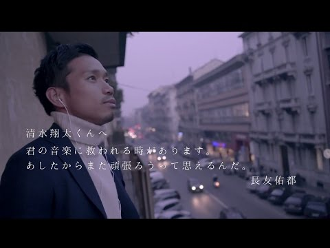 清水翔太 「ALL SINGLES BEST」YouTube SPOT 手紙編