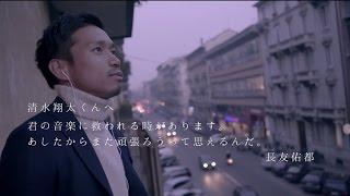 http://www.shimizushota.com/ 清水翔太 BEST ALBUM「ALL SINGLES BEST...