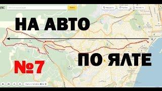 Самая длинная улица Ялты | На авто по Кирова