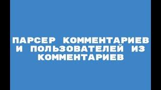 VKClient - парсер коментарів і користувачів з коментарів вконтакте