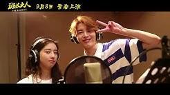 ترجمة اغنية شارة البداية لمسلسل (الرئيسة الكبيرة | Big Boss ) غناء ايلينور لي -  داي جينغ ياو