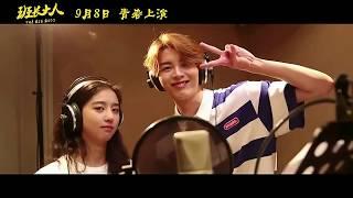 ترجمة اغنية شارة البداية لمسلسل (الرئيسة الكبيرة   Big Boss ) غناء ايلينور لي -  داي جينغ ياو