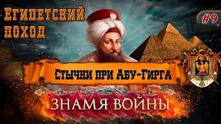 Знамя Войны (WARBANNER) - Египетский поход: Стычки при Абу-Гирга