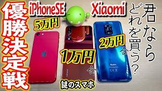 iPhone SE!Xiaomi Redmi Note 9S!Lenovo Z5s 最強の格安スマホはどれだ!?