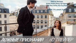 Ложные признания (2016) Трейлер к фильму (Русский язык)