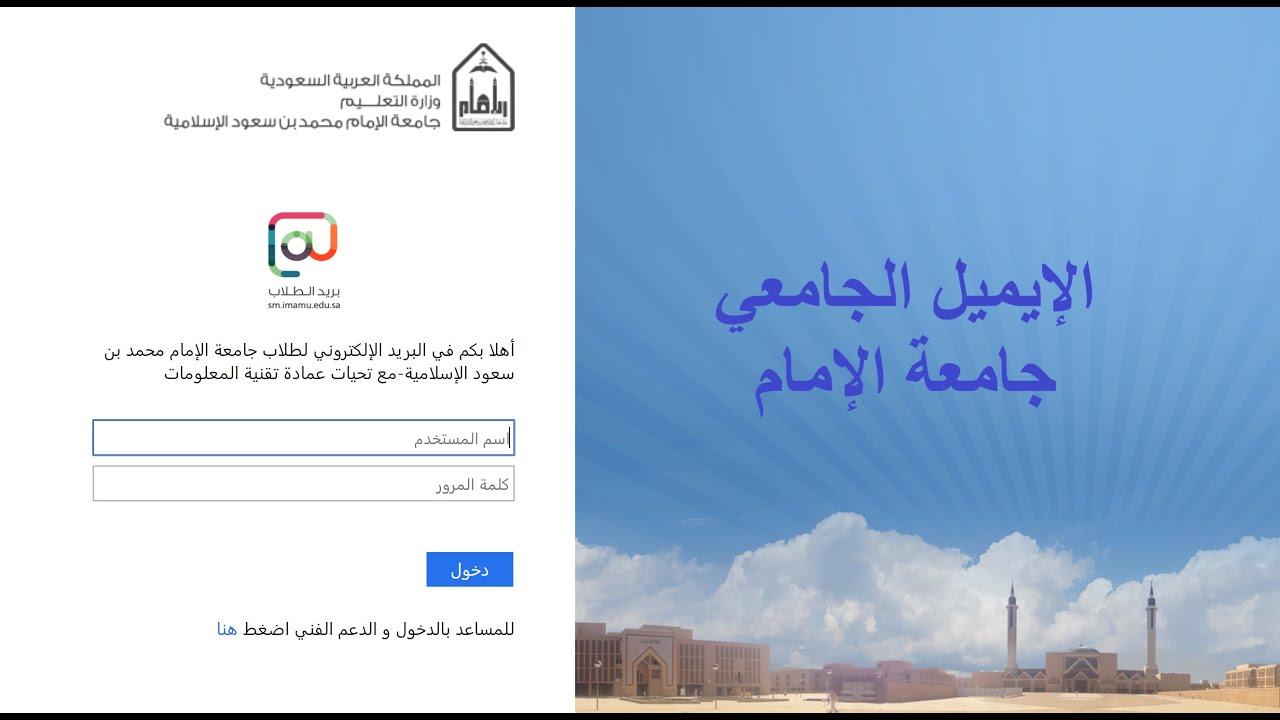 إنشاء إيميل جامعي جامعة الإمام والدخول للبلاك بورد Youtube