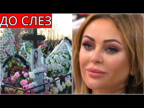 Юлия НАЧАЛОВА плакала в коме перед Cмepтью