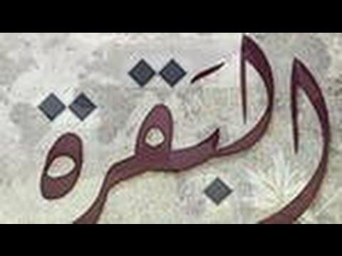 Al baqarah1-5 in Cham