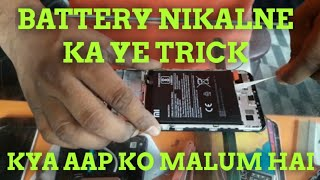 How to remove battery on smartphone | best trick 2019 | redmi phone | oppo phone | vivo phone