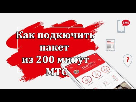 Дополнительные 200 минут МТС