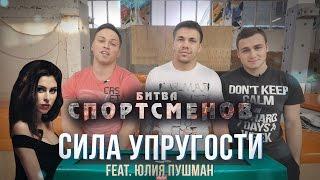 Сила упругости feat. Юлия Пушман/Битва спортсменов S03E02