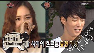 [Infinite Challenge] 무한도전 - Flow strange air Pure brain,Shim Hyung Tak&Kan Mi-youn! 20151017