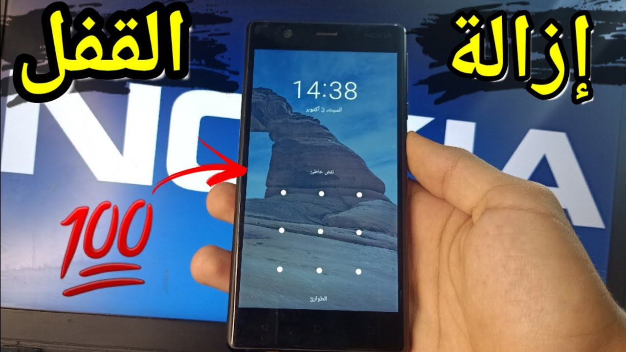 حل مشكلة نسيان رمز القفل ومشكلة بطئ هواتف Nokia بدون برامج Youtube