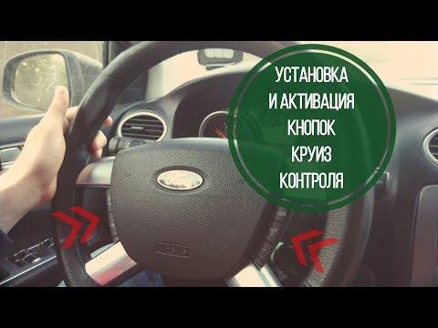 Установка и активация кнопок круиз-контроля на Форд Фокус 2