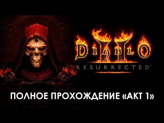 Diablo 2: Resurrected (видео)