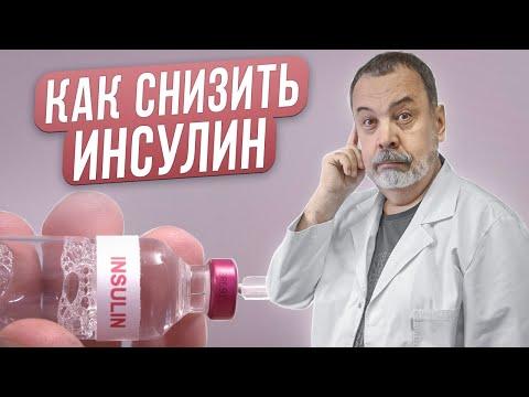 Диетолог Алексей Ковальков о том, как снизить инсулин | ковальков | понизить | диетолог | снизить | инсулин | москвы | лучший | доктор | врач | про